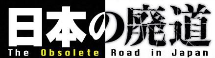 日本の廃道